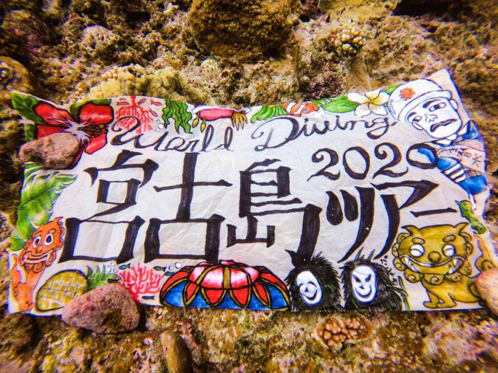 2020年 第9回 宮古島ショップツアー